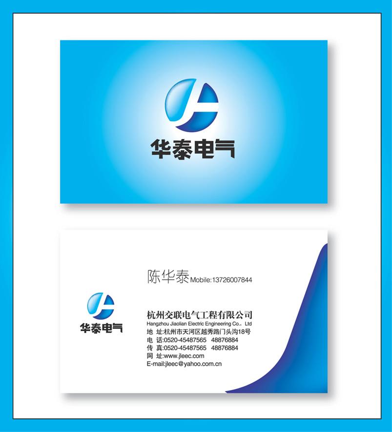 杭州华泰电气公司logo/名片设计