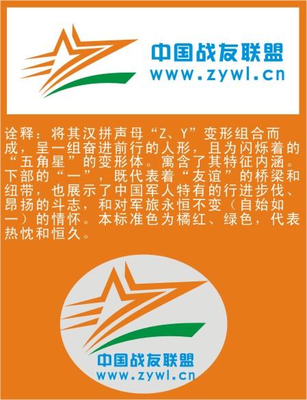 中国战友联盟网站logo设计