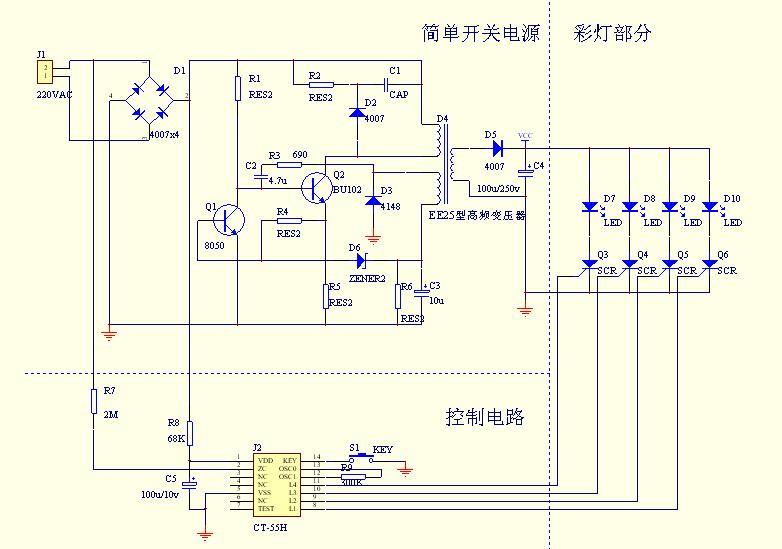 设计led圣诞灯电子变压+控制器的电路图_697253_k68威客网