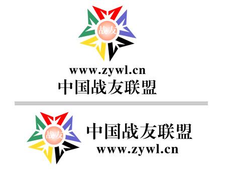 中国战友联盟网站logo设计- 稿件[#699390]