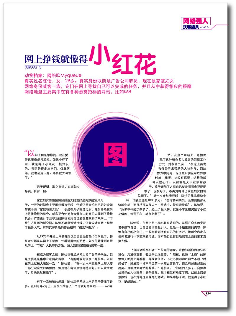 现金work2.0 书籍 版式设计图片