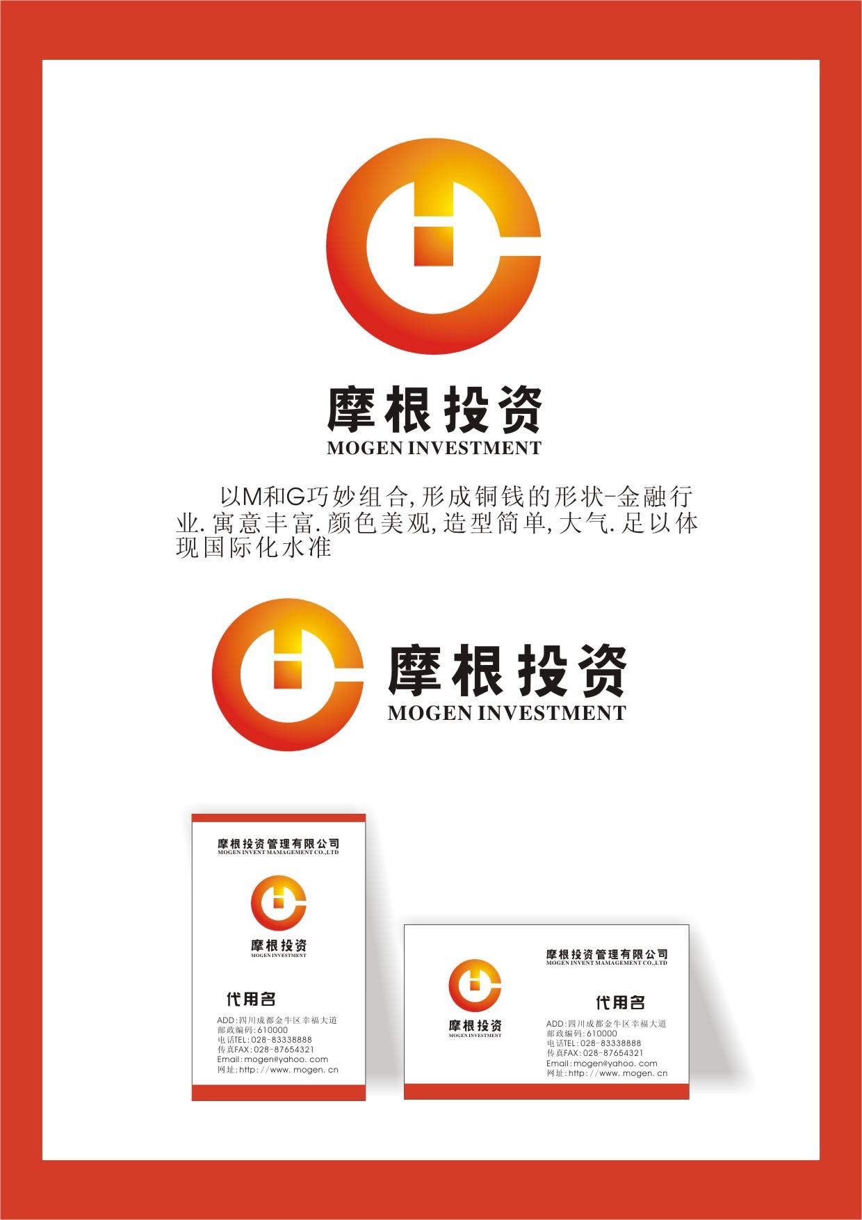 摩根投资公司logo/名片设计(准备延期)