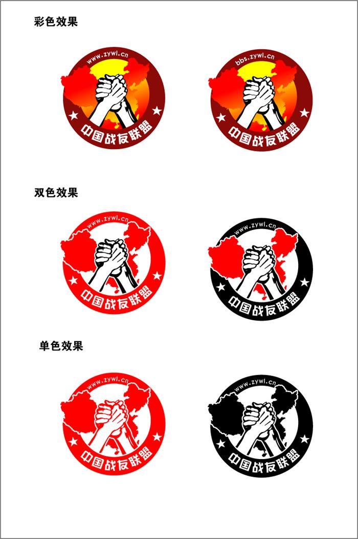 中国战友联盟网站logo设计- 稿件[#710216]