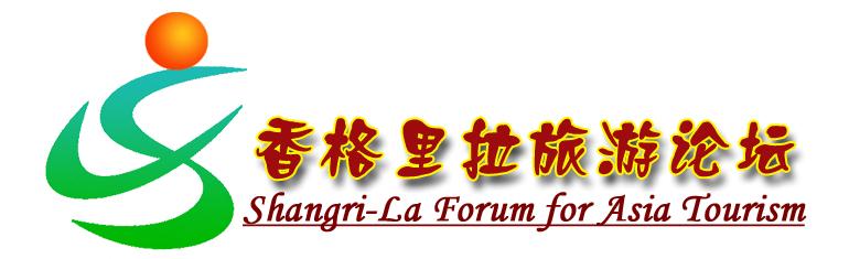 香格里拉亚洲旅游论坛logo设计- 稿件[#710512]