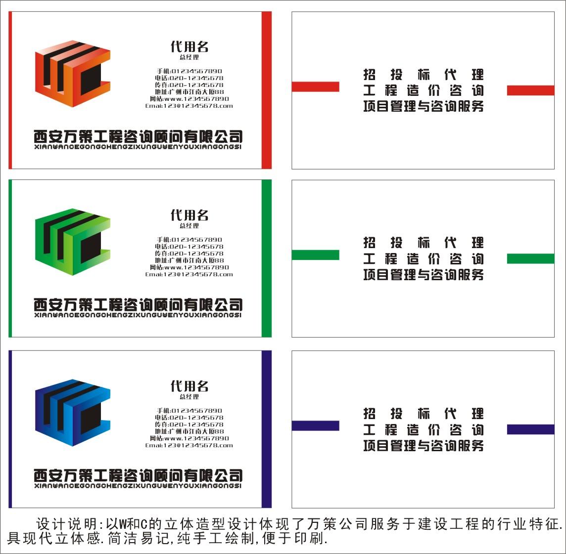 西安万策工程咨询顾问有限公司 是一家拥有建设工程招标代理、造价咨询双资质的工程咨询类企业。现在征集企业标识LOGO。 标识Logo设计要求: 1、能够体现行业特征 2、精美,独特,简洁,富现代和科技感 3、最好能够制作用于媒体彩色印刷和工作服两种环境的不同版本Logo 4、来稿附详细创意说明、制图规范等。 名片设计要求: 1、名片正面应包括LOGO,公司名称,姓名,职务,移动电话,电话,传真,地址,网站,E_mail。 2、名片背面设计应有如下内容:招投标代理 工程造价咨询 项目管理与咨询服务。 (公司简