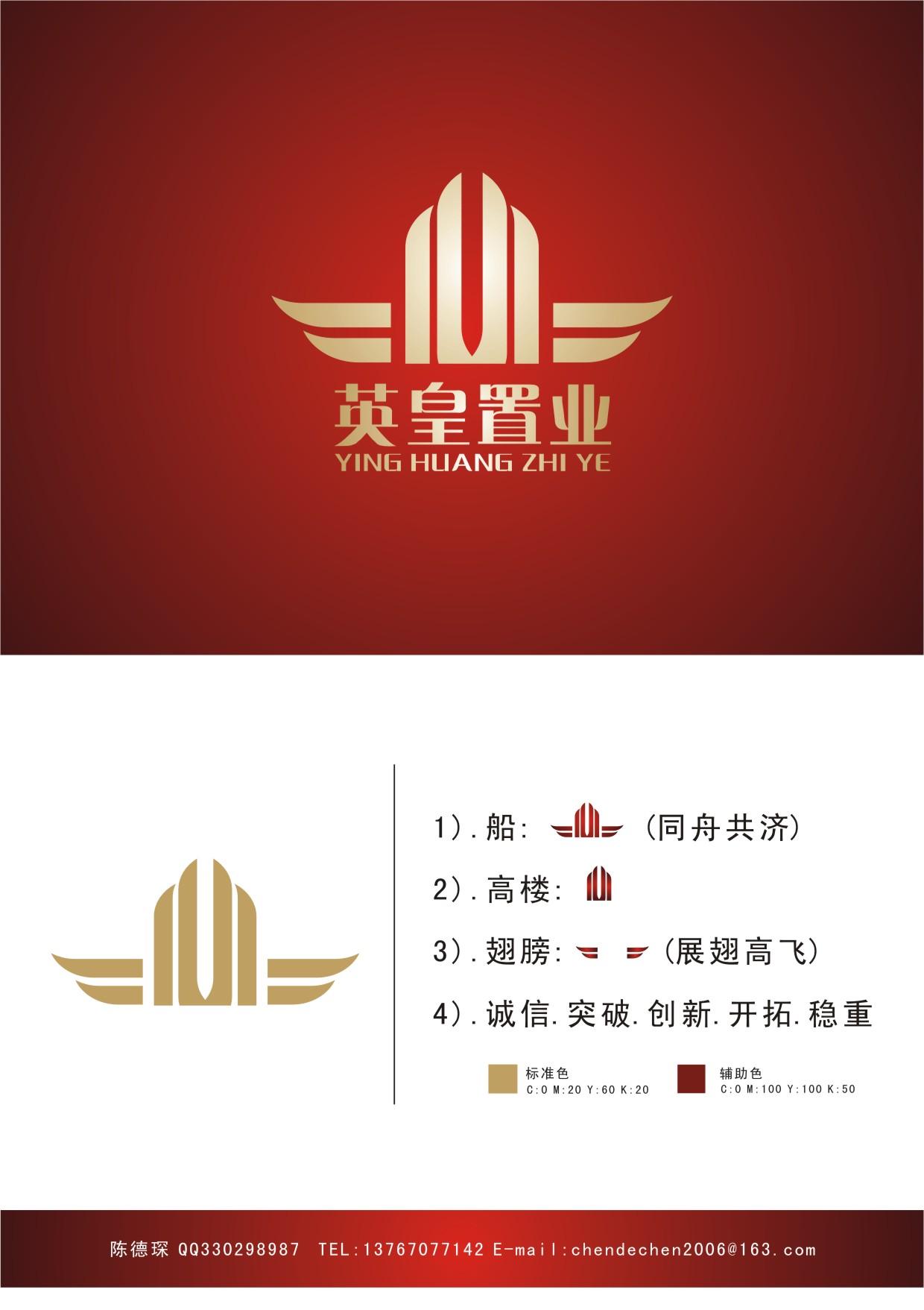 赣州英皇置业公司logo设计
