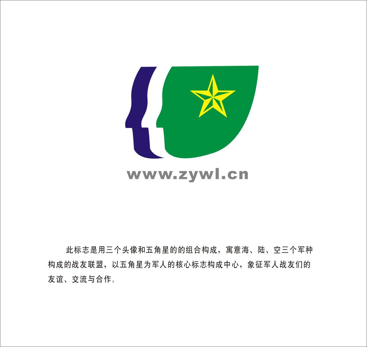 中国战友联盟网站logo设计- 稿件[#720476]