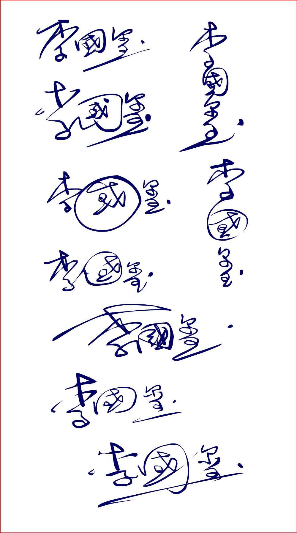 厦门金石利贸易 logo及签名设计