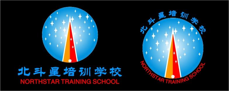 北斗星培训学校logo设计