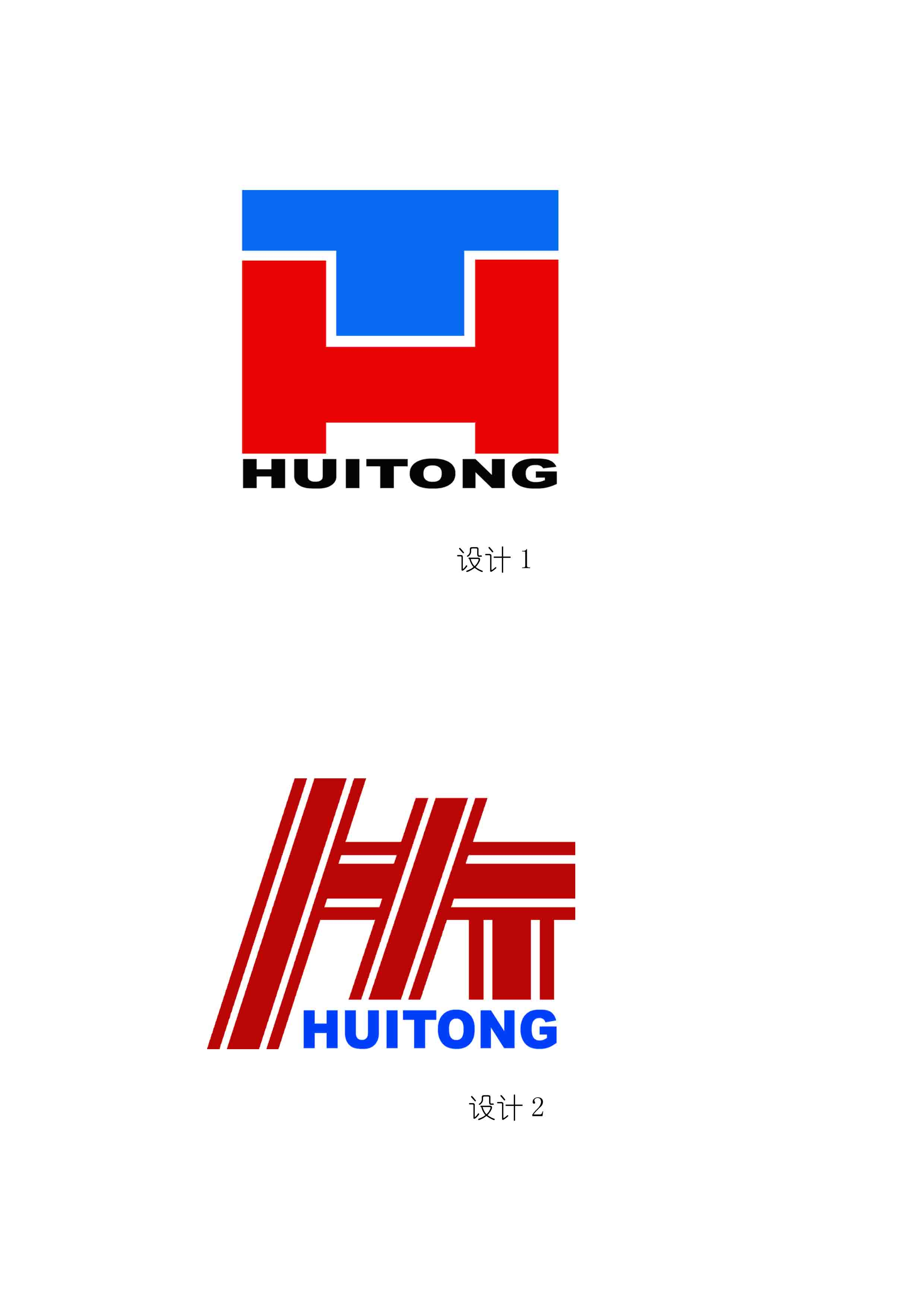 *汇通企业管理顾问公司logo设计
