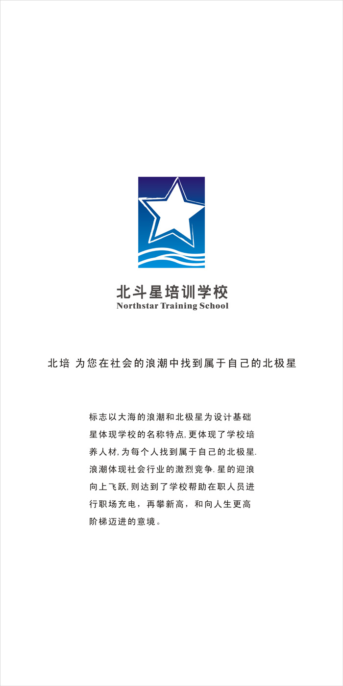 北斗星培训学校LOGO设计 500元 威客任务 编号3365高清图片