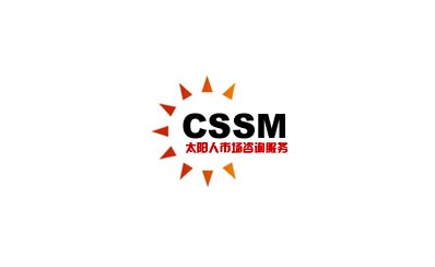 e.t.稿件_長沙太陽人市場咨詢服務公司logo