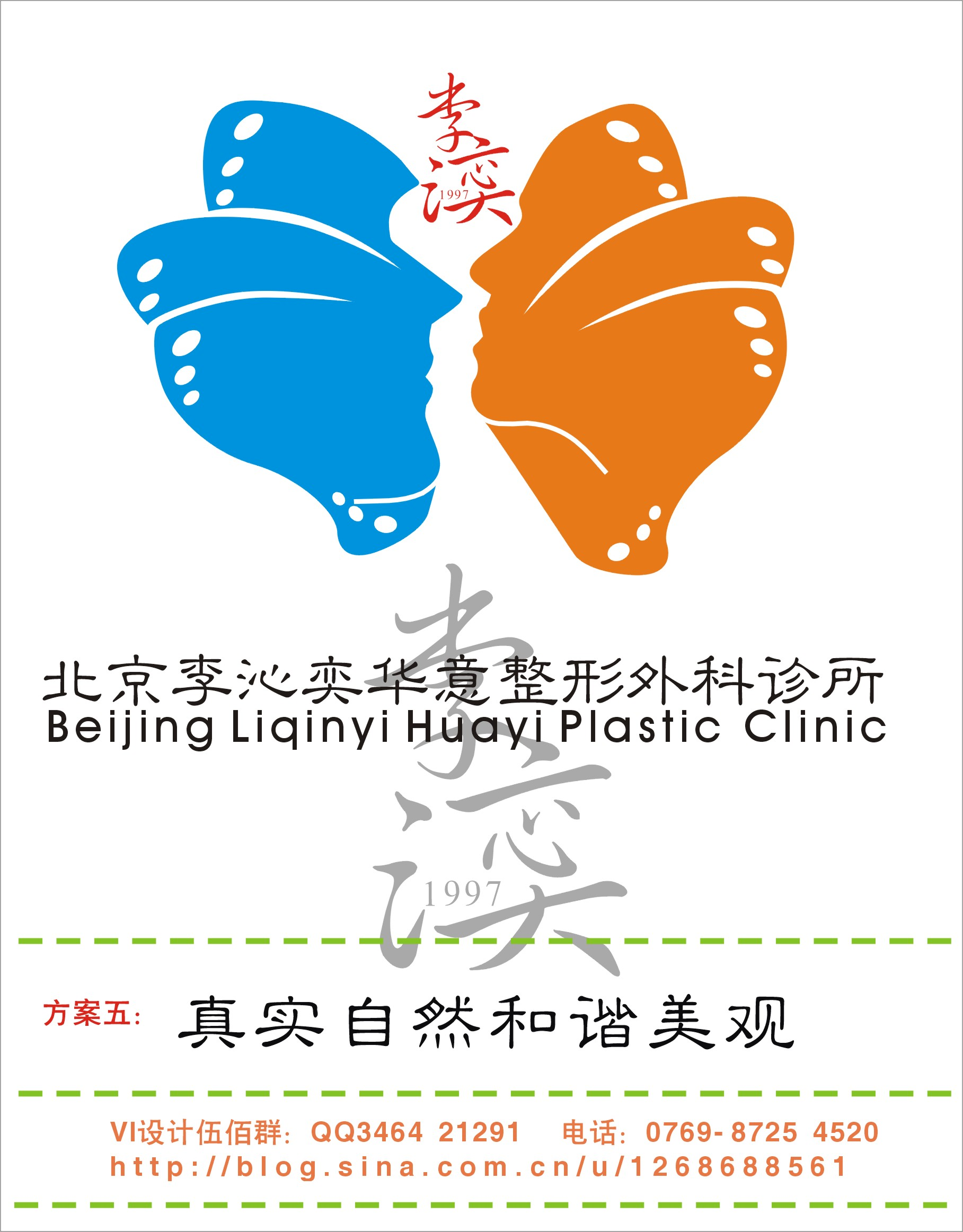 李沁奕整形外科医院logo设计-500元-3559号任务-威客