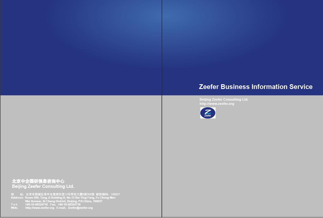 公司宣传册设计及报告封面设计
