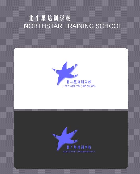 北斗星培训学校LOGO设计高清图片