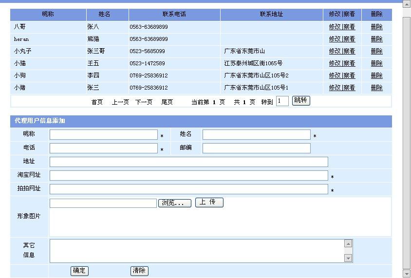 此任务会员px1cn已经将主程序完成,由于没有时间调试修改,现客户延期。 主程序已提交给客户,需要有能力的会员帮助调试修改。 酬金分配:会员px1cn得500*80%,其余部分归修改者。 具体修改内容请与客户联系。修改完毕后发放所有酬金。 蓝海联盟主要作用:联合在网上开始并有一定实力的店铺加盟进来!提供优质的商品与利润!给一些在网上开店的其他卖家! 管理员店铺为提供商品的店铺!同时也可以销售其他管理员店铺的商品~! 加盟连锁店只代销管理员店铺的商品,自己不提供商品给其他店铺销售! 具体要求:(静态部分已经