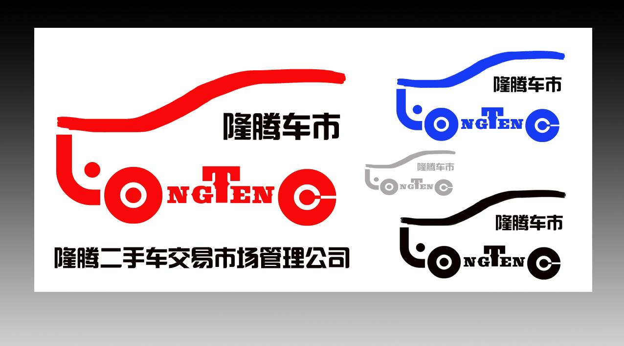 我公司全称隆腾二手车交易市场管理公司,主要为二手车及整车交易提供平台,现广泛征求公司LOGO。 要求: 1、体现汽车或者汽车市场的主题; 2、体现诚信概念; 3、图标简洁明快; 4、色彩方面,要求提供两到三个配色方案可供选择; 5、设计方案一经采纳,版权即归隆腾二手车交易市场管理公司所有; 6、截止日为2007年2月28日。  【客户联系方式】 见二楼 【重要说明】