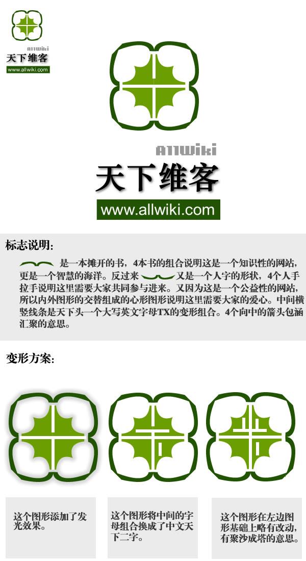 天下维客网站logo设计