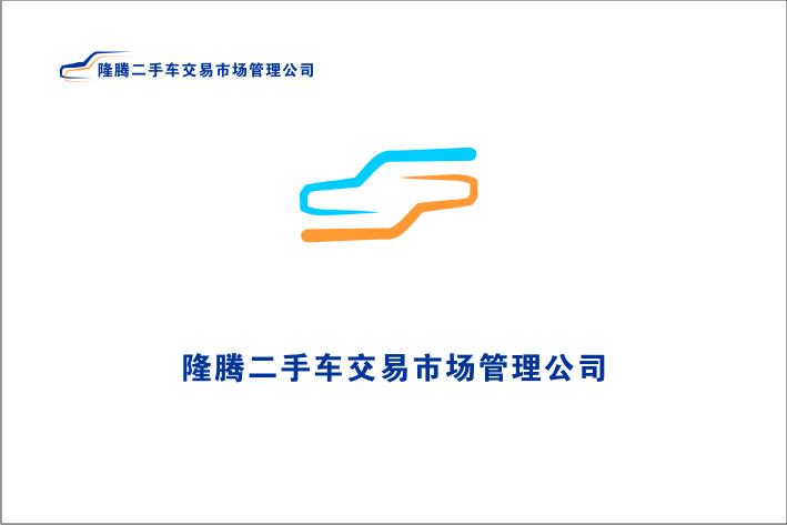 二手车交易市场logo设计- 稿件[#793250]