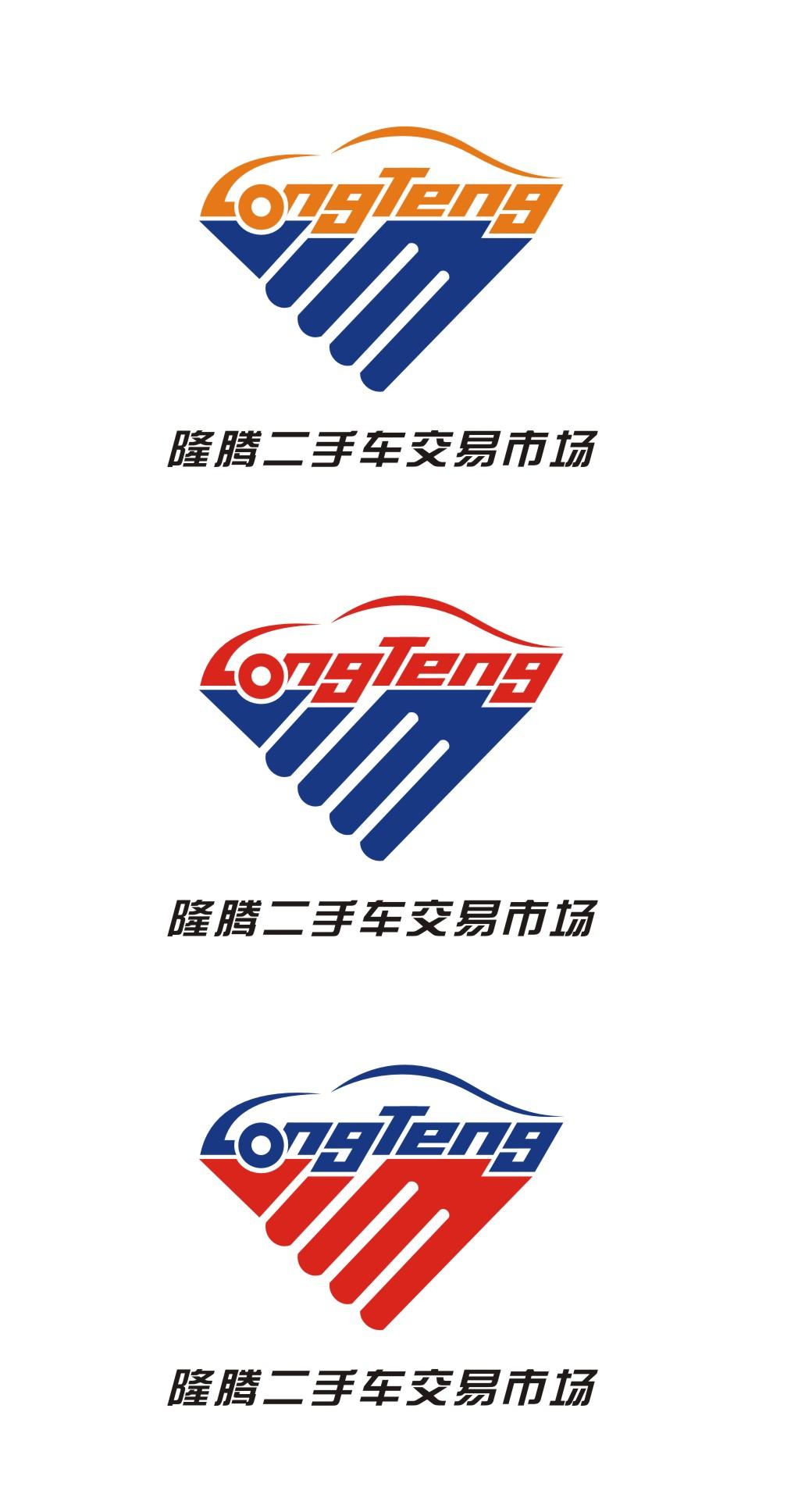 二手车交易市场logo设计