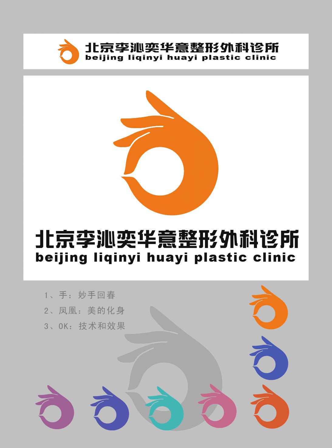 李沁奕整形外科医院logo设计::500元::第3559号任务