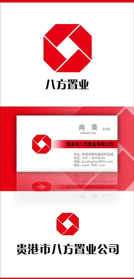 贵港市八方置业公司logo设计