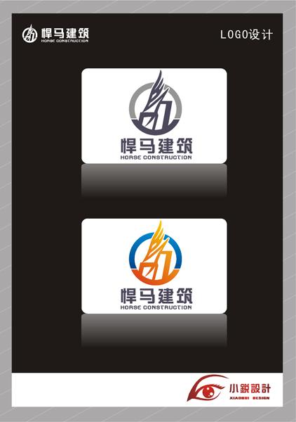 上海悍马建筑科技 Logo及VI设计