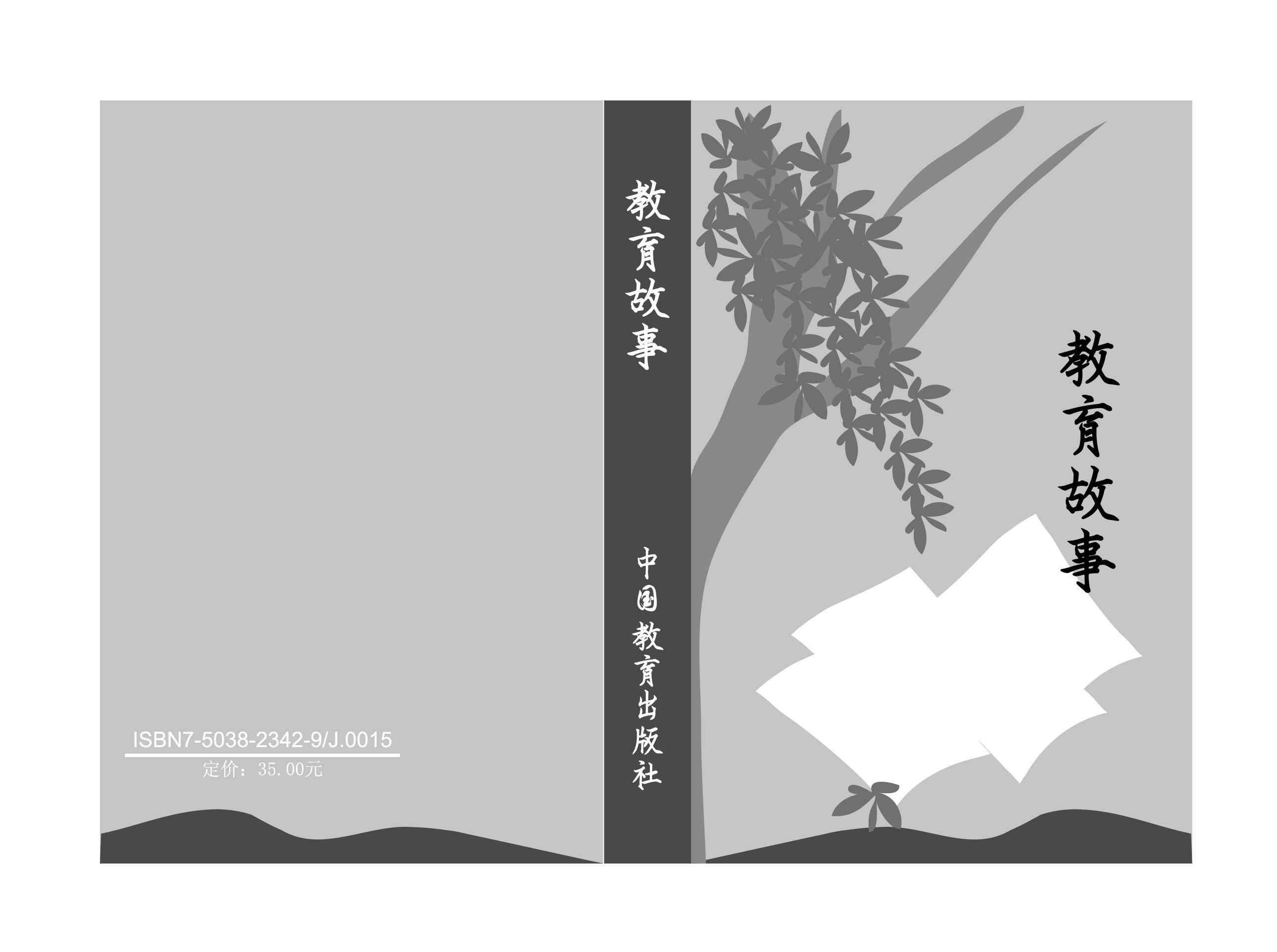 《教育故事》图书封面设计