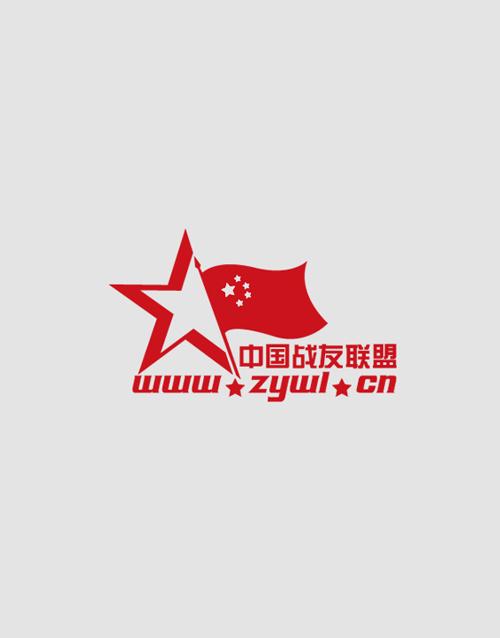 """五角星代表军营,五星红旗突出网站主题""""中国战友联盟"""",-中国战高清图片"""