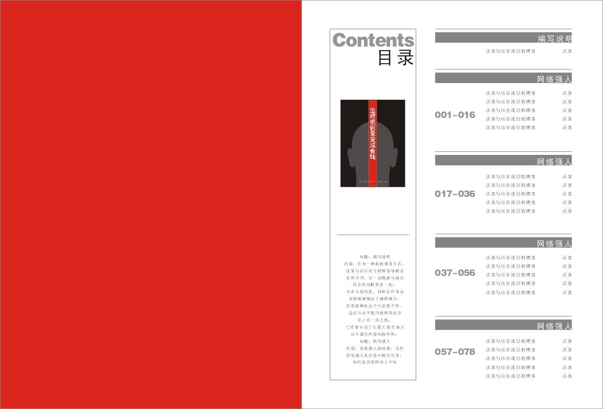 书籍 版式设计