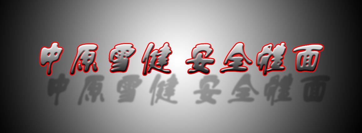 雪健食品公司广告语征集(一周后定5.14)