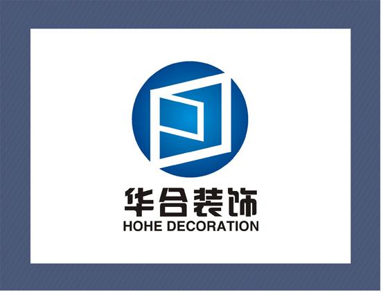 芜湖华合 公司logo名片信笺设计
