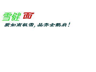 wolovelzh1314稿件_雪健食品公司广告语征集(一周后定