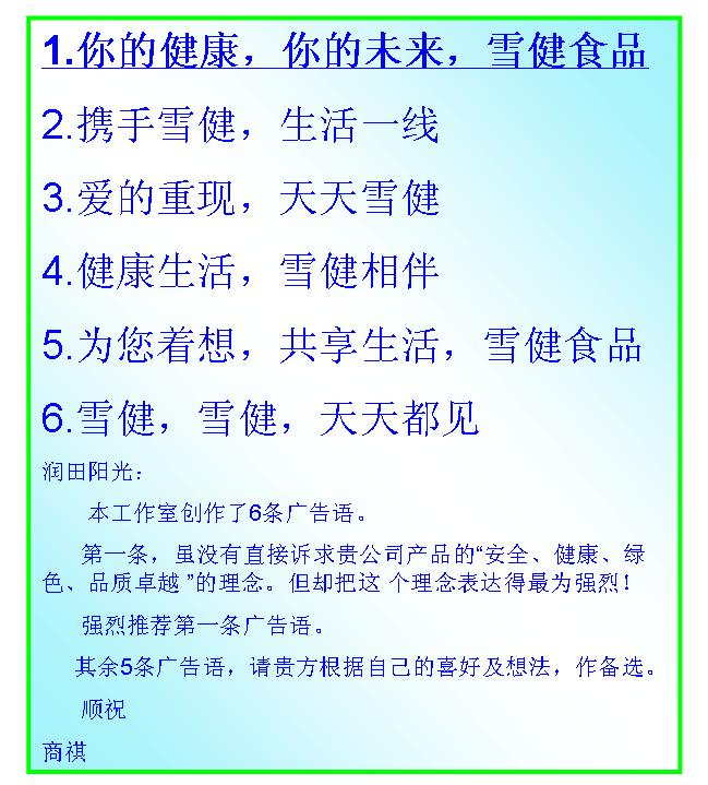 雪健食品公司广告语征集(一周后定5.14)_1008513_k68威客网