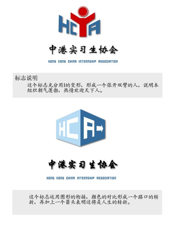 中港实习生协会是一个非牟利国际性专业社团组织,很抱歉未能出高费用出高价设计logo,但是我们希望可以通过协会在业界(包括香港和大陆各大城市宣传的城市宣传时鸣谢设计公司或者设计个人) 协会Logo设计 中港实习生协会 Hong Kong China Internship Association 简称 HCIA