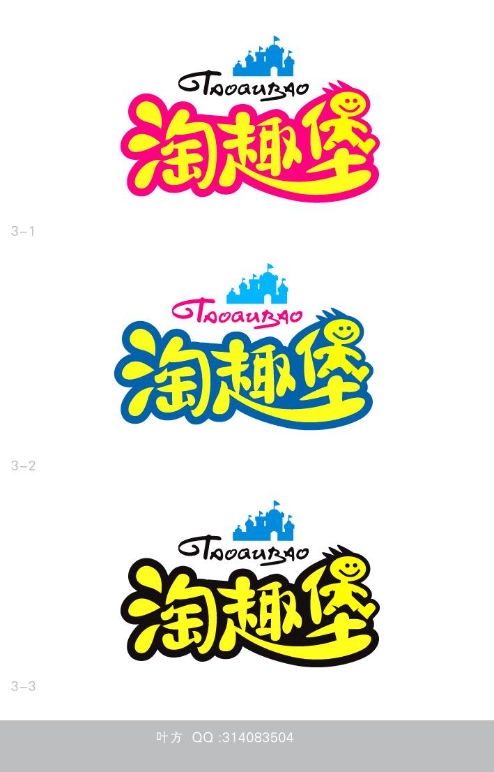 """""""淘趣堡""""童装专卖店logo设计"""