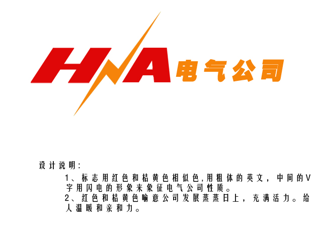 hva 电气公司logo设计