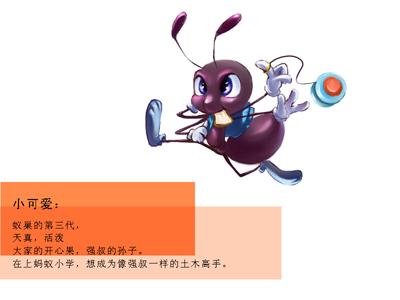 hothail稿件_蚂蚁卡通形象设计_k68