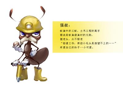 蚂蚁卡通形象设计- 稿件[#844214]