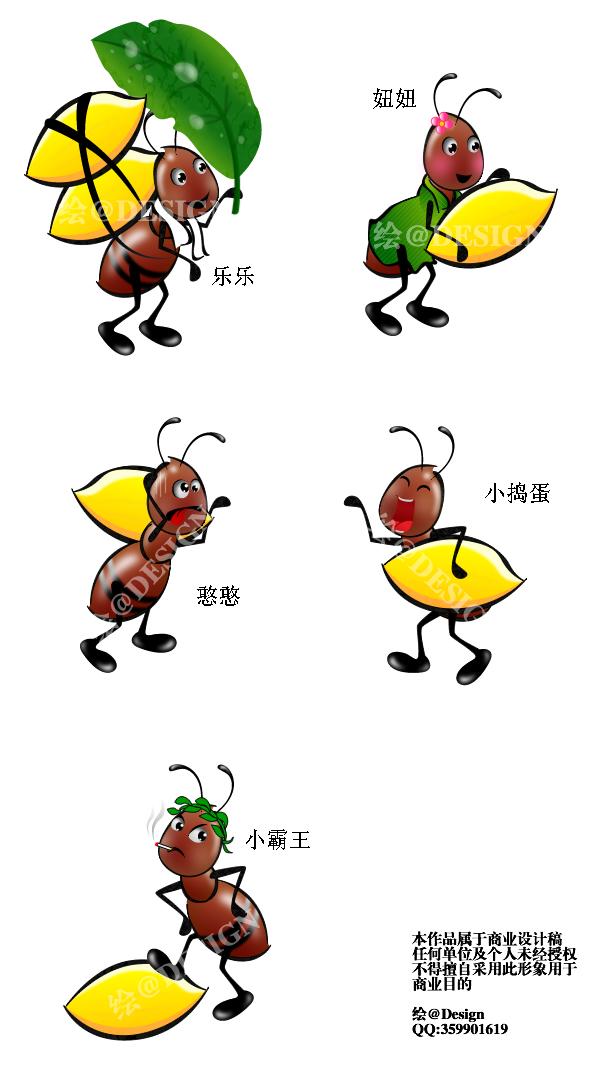蚂蚁卡通形象设计