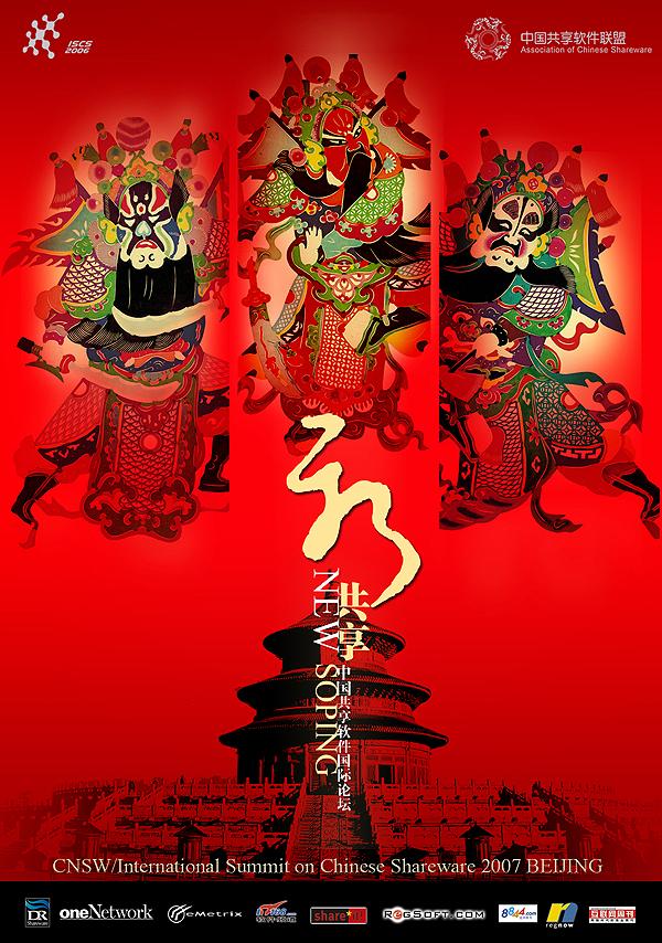 中国共享软件国际论坛海报设计