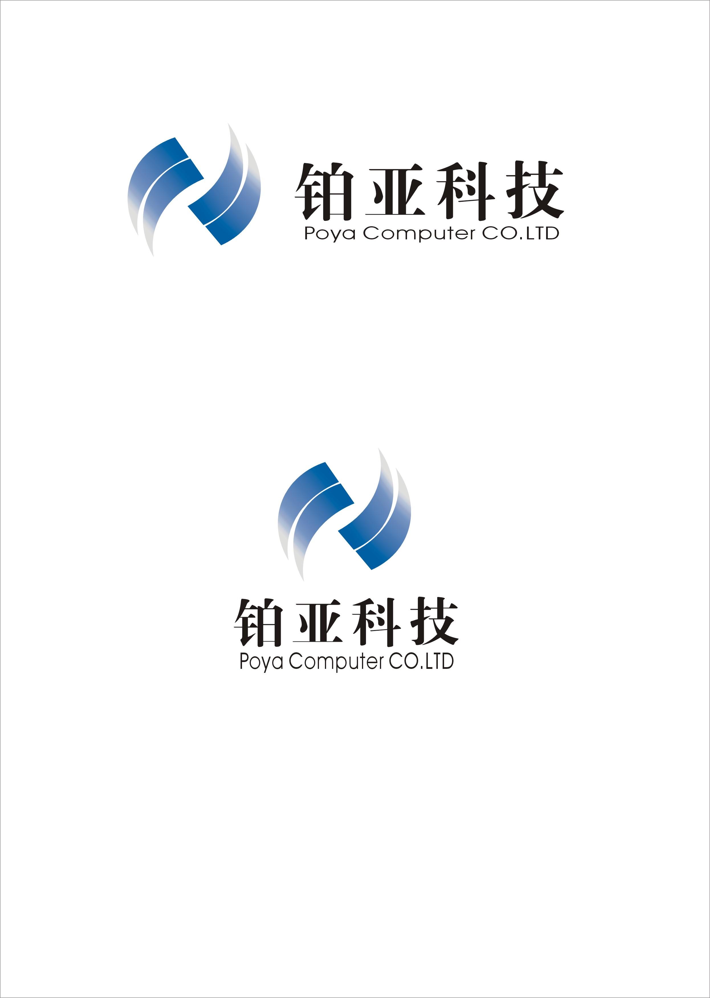 铂亚计算机公司logo及名片设计