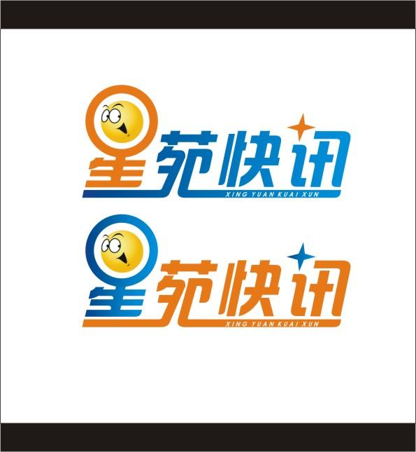 """设计""""星苑快讯""""标准字体(急3天)- 稿件[#830022]"""
