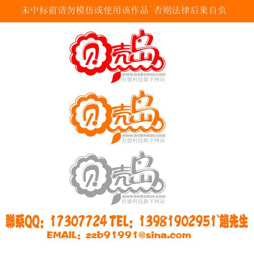 贝壳岛网站logo设计