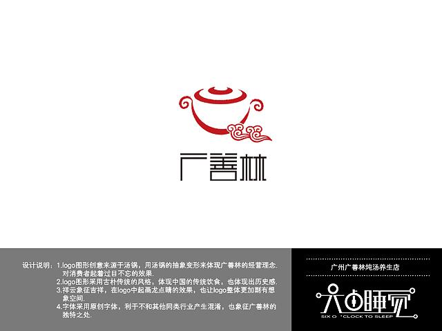 1.logo及设计说明