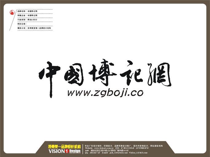 2014马形艺术字; 26个英文字母艺术字; 《中国博记网》征集网站logo;