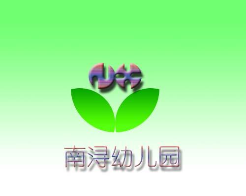 南浔镇中心幼儿园园徽设计
