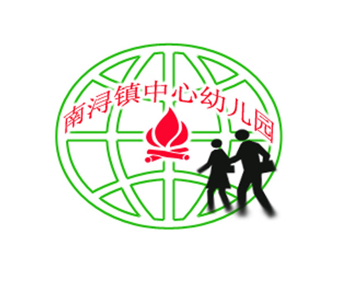 南浮幼儿园园徽说明: 本图徽设计以类似地球的园形为