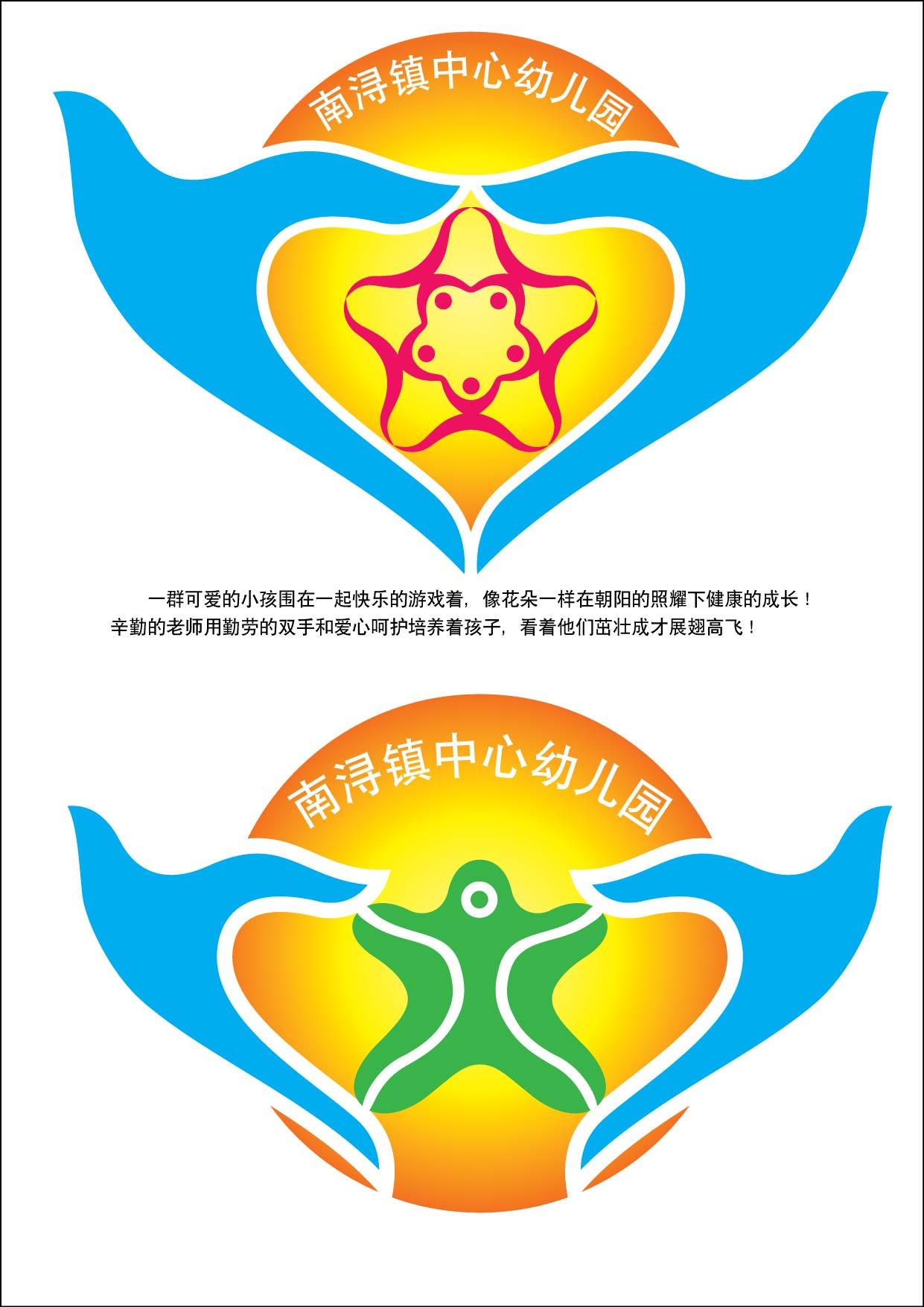 第二幼儿园园徽设计图片展示