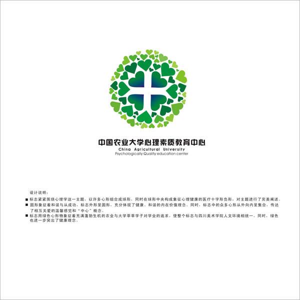 心理咨询中心logo